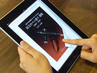 「ペン語り」電子書籍化