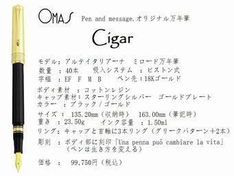 オリジナル万年筆 「 Cigar 」