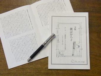 文集雑記から2「一番愛用している万年筆」
