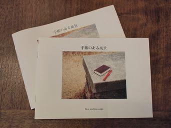 手帳のある風景・写真集完成